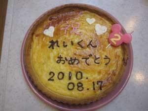 20100823誕生日ケーキ300×225IMG_5377.jpg